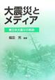 大震災とメディア 東日本大震災の教訓