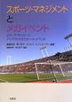 スポーツ・マネジメントとメガイベント Jリーグ・サッカーとアジアのメガスポーツ・イベント