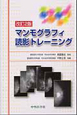 マンモグラフィ 読影トレーニング<改訂2版>