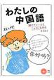 わたしの中国語 32のフレーズでこんなに伝わる