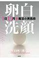 卵白洗顔 1日15円*魔法の美肌術