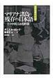 マリアナ諸島に残存する日本語 海外の日本語シリーズ2 その中間言語的特徴