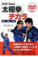 太極拳のチカラ DVD+Book