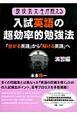 現役京大生が教える 入試英語の超効率的勉強法 演習編 「分かる英語」から「解ける英語」へ