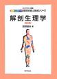 解剖生理学<第2版>