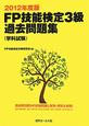 FP技能検定 3級 過去問題集 学科試験 2012