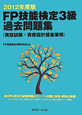 FP技能検定 3級 過去問題集 実技試験・資産設計提案業務 2012