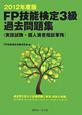 FP技能検定 3級 過去問題集 実技試験・個人資産相談業務 2012