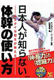 日本人が知らない体幹の使い方 DVD付 ムエタイ9冠王が教える