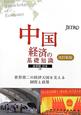 中国経済の基礎知識<改訂新版> 世界第二の経済大国を支える制度と政策