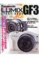 Panasonic LUMIX GF3 START BOOK かんたん操作でGF3を使いこなす!