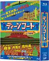 ティーンコート Blu-ray BOX[ディレクターズ・カット版]