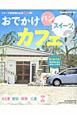 おでかけカフェ シリーズ初登場のお店236軒! (2)
