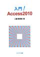 入門!Access2010