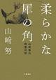 柔らかな犀の角 山崎努の読書日記