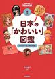 日本の「かわいい」図鑑 ファンシー・グッズの100年