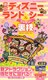東京ディズニーランド&シー ファミリー裏技ガイド 2012~2013