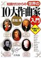 世界の 10大作曲家 入門 特製CD付き 知識ゼロからの