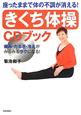 きくち体操 CDブック 座ったままで体の不調が消える!