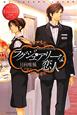 ラグジュアリーな恋人 ASUKA&TAKAMICHI