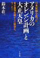 日本征服を狙ったアメリカの「オレンジ計画」と大正天皇