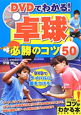 DVDでわかる!卓球必勝のコツ50 DVDでライバルに差をつけろ!