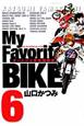 My Favorite BIKE オートバイ青春短編集 (6)