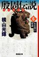 殷周伝説 太公望伝奇 (6)