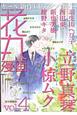 花丸漫画 (4)
