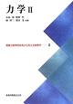 力学 現象と数学的体系から見える物理学2 (2)