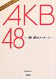 AKB48 熱い絆のメッセージ