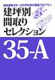 建坪別 間取りセレクション 35-A 延床面積35~40坪未満の図面115プラン