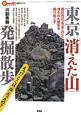 東京「消えた山」発掘散歩 都区内の「名(迷)山」と埋もれた歴史を掘り起こす