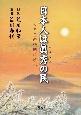 日本人は眞秀-まほろば-の民 大自然の法則に学ぶ