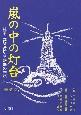 嵐の中の灯台<軽装版> 親子三代で読める感動の物語