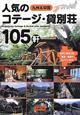 九州&中国 人気のコテージ・貸別荘105軒