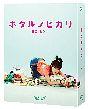 ホタルノヒカリ Blu-ray BOX