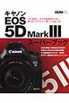 キヤノン EOS5D Mark3 スーパーブック
