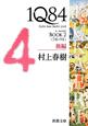 1Q84 BOOK2〈7月-9月〉(後)