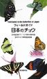 フィールドガイド 日本のチョウ 日本産全種がフィールド写真で検索可能