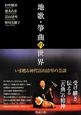 地歌・箏曲の世界 いま甦る初代富山清琴の芸談