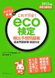eco検定 頻出予想問題集 2012 ラクラク突破のこれで万全!