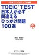 TOEIC TEST 日本人が必ず間違える ひっかけ問題100選 CD付き 10日間で150点アップの秘訣