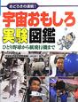 宇宙おもしろ実験図鑑 おどろきの連続! ひとり野球から紙飛行機まで