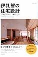 伊礼智の住宅設計 「標準化」から生まれる豊かな住まい