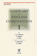 THE NEW ART of ENGLISH COMPOSITION<改訂新版> (1)