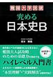 究める 日本史B 難関大学突破