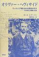 オリヴァー・ヘヴィサイド ヴィクトリア朝における電気の天才 その時代と業績と