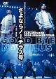 キャラメルボックス『さよならノーチラス号』(1998年版)