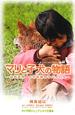 マリと子犬の物語~山古志村 小さな命のサバイバル~